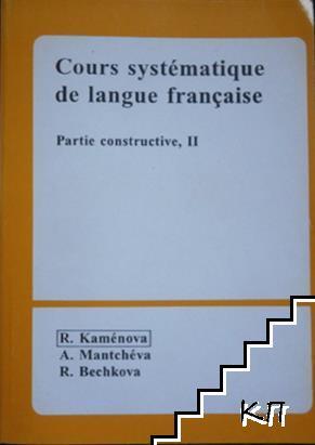 Cours systematique de langue française. Partie tematique 2 / Системен курс по френски език. Тематична лексика. Част 2