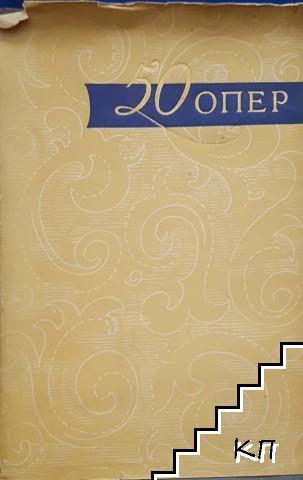 50 опер