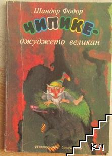 Чипике - джуджето-великан