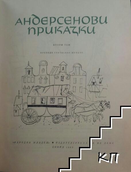 Андерсенови приказки в два тома. Том 2