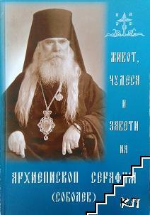 Живот, чудеса и завети на архиепископ Серафим (Соболев)