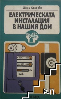Електрическата инсталация в нашия дом