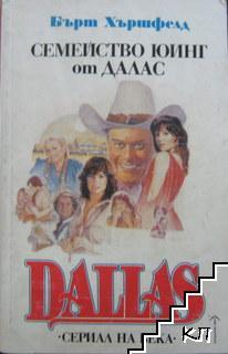 Семейство Юинг от Далас