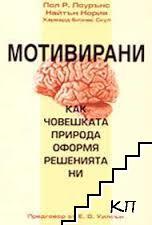 Мотивирани. Как човешката природа оформя решенията ни