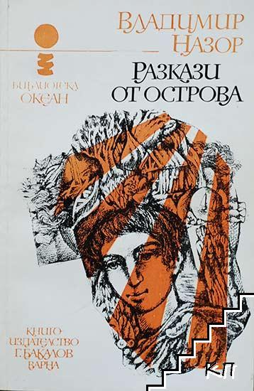 Разкази от Oстрова