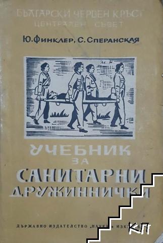 Учебник за санитарните дружиннички