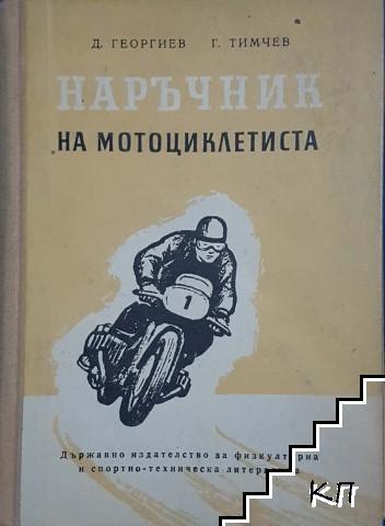 Наръчник на мотоциклетиста
