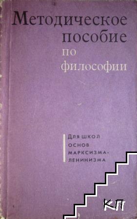 Методическое пособие по философии