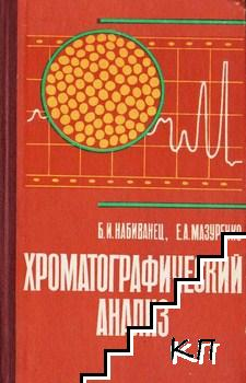 Хроматографический анализ