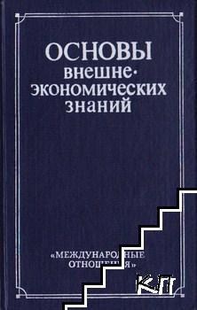 Основы внешнеэкономических знаний