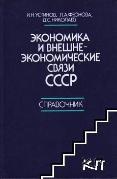 Экономика и внешнеэкономические связи СССР
