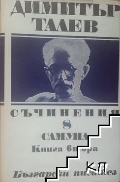 Съчинения. Том 8: Самуил. Книга 2