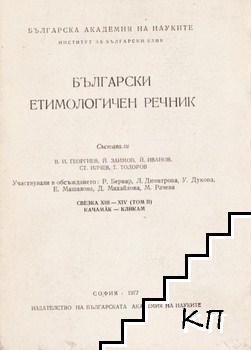 Български етимологичен речник. Том 2