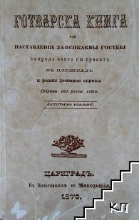 Готварска книга, или наставления за всякаквы гостбы и разны домашни справы