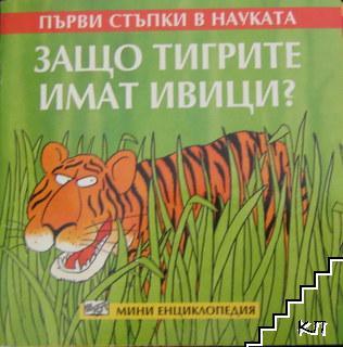 Първи стъпки в науката: Защо тигрите имат ивици?