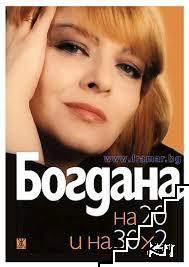 Богдана на 20 и на 30x2
