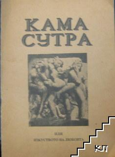 Кама Сутра, или изкуството на любовта