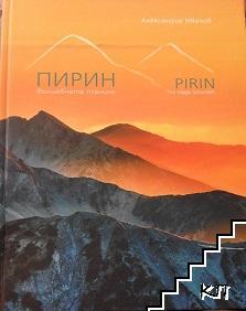 Пирин. Вълшебната планина