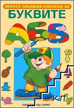 Моята забавна книжка за буквите