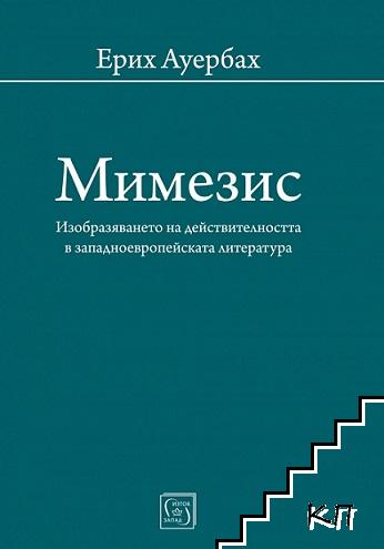 Мимезис
