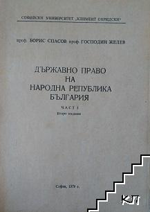 Държавно право на Народна република България. Част 1