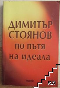Димитър Стоянов по пътя на идеала