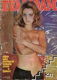 Еva i Adam. № 16 / 1970