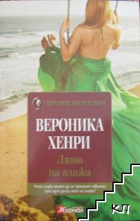 Лято на плажа