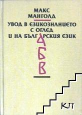Увод в езикознанието с оглед и на българския език