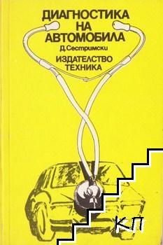 Диагностика на автомобила