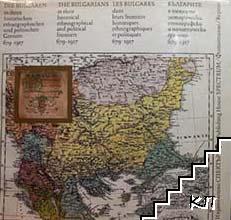 Българите въ техните исторически, етнографически и политически граници 679-1917