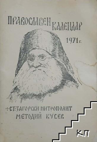 Православен календар 1971 г.