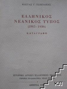 Ελληνικός νεανικός τύπος (1915-1936). Καταγραφή