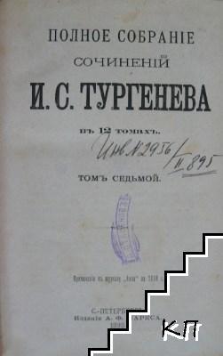 Полное собранie сочиненiй И. С. Тургенева въ двенадцать томахъ. Томъ 7