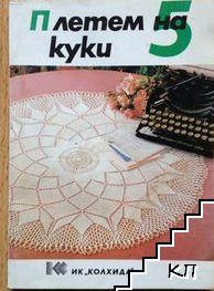 Плетем на 5 куки
