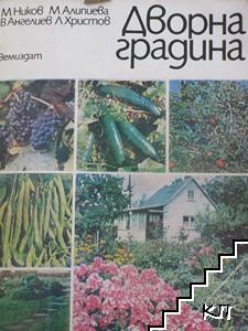 Дворна градина