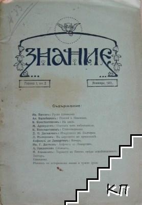 Знание. Кн. 2 / 1911