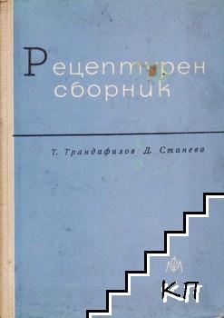 Рецептурен сборник