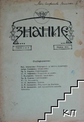 Знание. Кн. 4 / 1912