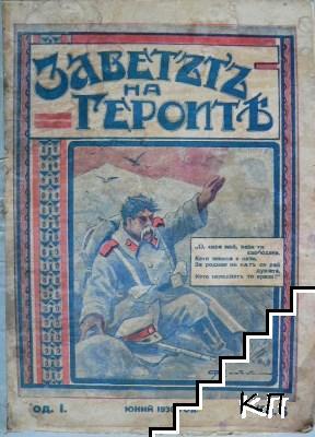 Заветите на героите. Кн. 6 / 1930