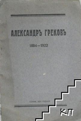 Александръ Грековъ 1884-1922