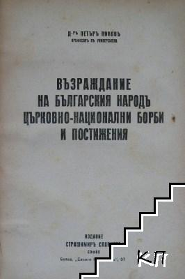 Възраждание на българския народъ. Църковни-национални борби и постижения