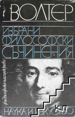 Избрани философски съчинения