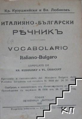 Италияно-български речникъ