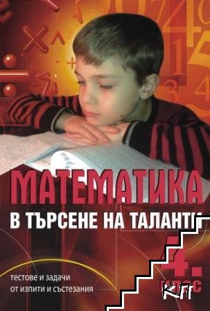 Математика в търсене на таланти за 4. клас