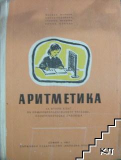 Аритметика за 2. клас на общообразователните трудово-политехнически училища