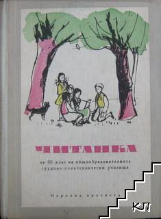 Читанка за 3. клас на общообразователните трудово-политехнически училища