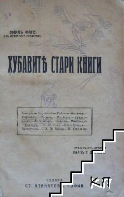 Хубавите стари книги / Хората на революцията / Земя и небо / Цивилизацията (Причини, лекуване) / Произходъ на световете