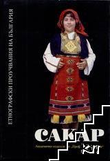 Регионални етнографски проучвания на България. Том 9: Сакар