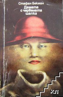 Дамата с червената шапка